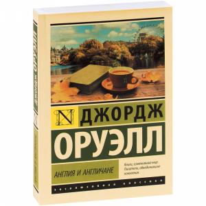 """Книга""""АНГЛИЯ И АНГЛИЧАНЕ""""(классика)"""