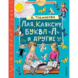 """Книга""""АЛЯ"""