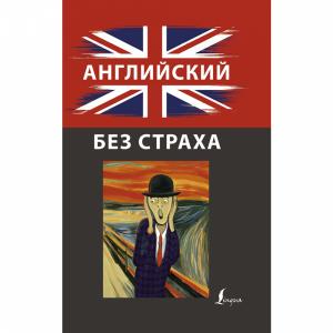 """Книга""""АНГЛИЙСКИЙ БЕЗ СТРАХА"""""""