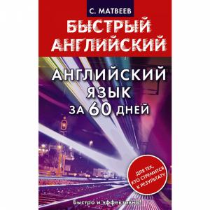 """Книга""""АНГЛИЙСКИЙ ЯЗЫК ЗА 60 ДНЕЙ"""""""
