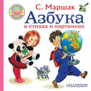 "Книга""АЗБУКА В СТИХАХ И КАРТИНКАХ""(мал.)"