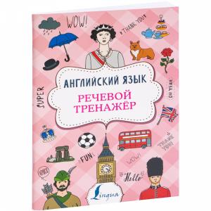 """Книга""""АНГЛИЙСКИЙ ЯЗЫК""""(Речевой тренажер)"""