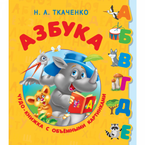 "Книга""ЧУДО-КНИГА С ОБЪЁМНЫМИ КАРТИНКАМИ"""