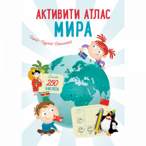 """Книга """"АКТИВИТИ"""""""