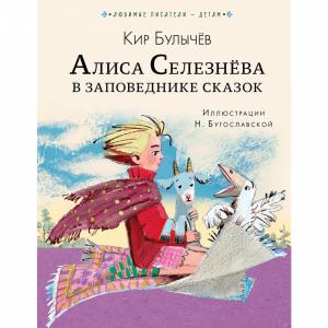 """Книга""""АЛИСА СЕЛЕЗНЁВА ЗАПОВЕД.СКАЗОК""""(м)"""