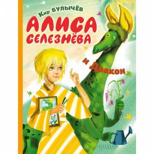 "Книга""АЛИСА СЕЛЕЗНЁВА И ДРАКОН"""