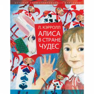 """Книга""""АЛИСА В СТРАНЕ ЧУДЕС""""(илюстр.)"""