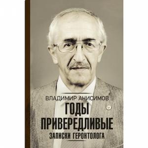 """Книга """"ГОДЫ ПРИВЕРЕДЛИВЫЕ"""""""