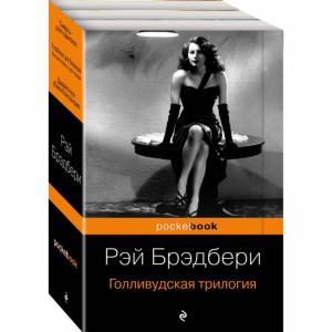 """Книга """"ГОЛЛИВУДСКАЯ ТРИЛОГИЯ"""" (3 книг)"""
