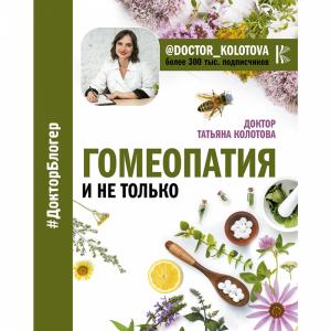 """Книга """"ГОМЕОПАТИЯ И НЕ ТОЛЬКО"""""""