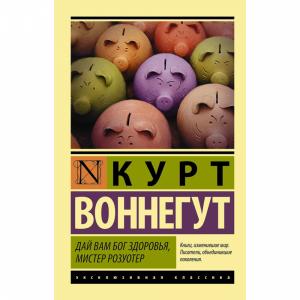 """Книга """"ДАЙ ВАМ БОГ ЗДОР"""