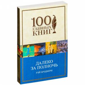 "Книга ""ДАЛЕКО ЗА ПОЛНОЧЬ""(м)"