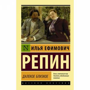 """Книга """"ДАЛЕКОЕ БЛИЗКОЕ"""""""