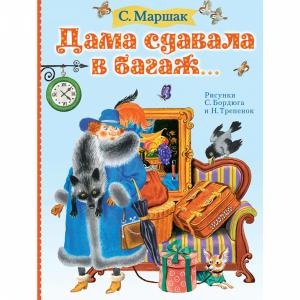 """Книга """"ДАМА СДАВАЛА В БАГАЖ"""" РФ"""
