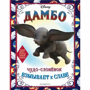 """Книга """"ДАМБО"""" (раскраска)"""