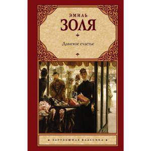 """Книга """"ДАМСКОЕ СЧАСТЬЕ"""" РФ"""