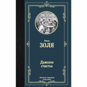 """Книга """"ДАМСКОЕ СЧАСТЬЕ""""(класс.)"""