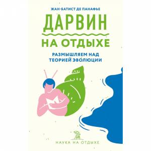 """Книга """"ДАРВИН НА ОТДЫХЕ"""""""