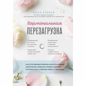 """Книга """"ГОРМОНАЛЬНАЯ ПЕРЕЗАГРУЗКА"""""""