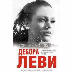 """Книга """"ГОРЯЧЕЕ МОЛОКО"""""""