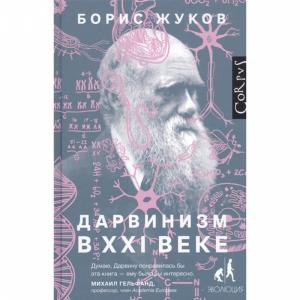 "Книга ""ДАРВИНИЗМ В XXI ВЕКЕ"""
