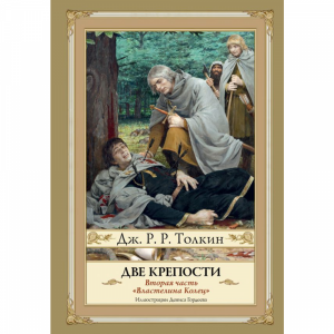 """Книга """"ДВЕ КРЕПОСТИ"""" (второе издание)"""