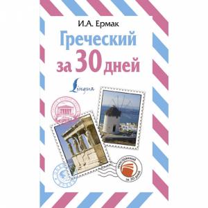 "Книга ""ГРЕЧЕСКИЙ ЗА 30 ДНЕЙ"" Ермак И.А."