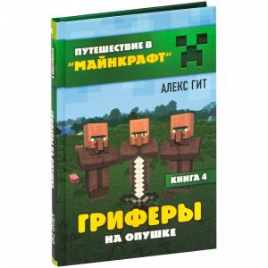"""Книга """"ГРИФЕРЫ НА ОПУШКЕ"""" (книга 4)"""