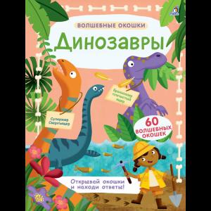 """Книга""""ДИНОЗАВРЫ""""(РФ)"""