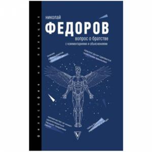 """Книга""""ФИЛОСОФИЯ""""(вопрос о братстве)"""