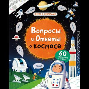 """Книга""""ВОПРОСЫ И ОТВЕТЫ""""(о космосе)"""