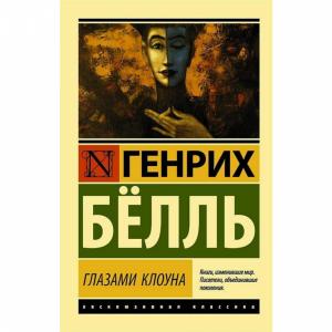 """Книга """"ГЛАЗАМИ КЛОУНА"""""""