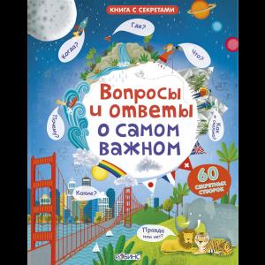 """Книга""""ВОПРОСЫ И ОТВЕТЫ""""(о самом важном)"""