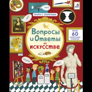 """Книга""""ВОПРОСЫ И ОТВЕТЫ""""(об искусстве)"""
