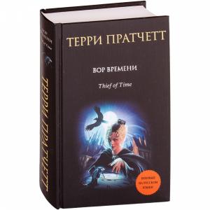 """Книга""""ВОР ВРЕМЕНИ"""""""
