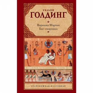 "Книга""ВОРИШКА МАРТИН""(Бог-скорпион)"
