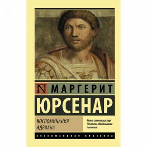 """Книга""""ВОСПОМИНАНИЯ АДРИАНА"""""""