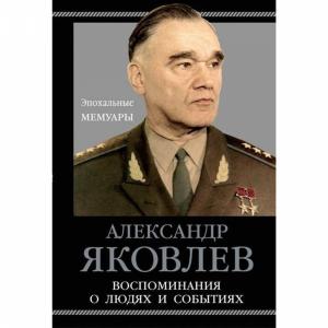 """Книга""""ВОСПОМИНАНИЯ О ЛЮДЯХ И СОБЫТИЯХ"""""""