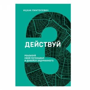 """Книга """"ДЕЙСТВУЙ"""" (3 книги)"""