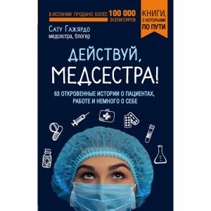 """Книга """"ДЕЙСТВУЙ"""