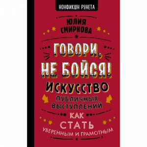 """Книга """"ГОВОРИ"""