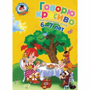 """Книга""""ГОВОРЮ КРАСИВО""""(для детей 6-7 лет)"""