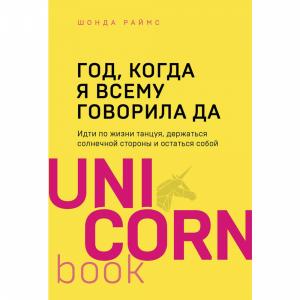 """Книга """"ГОД"""