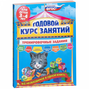 "Книга ""ГОДОВОЙ КУРС ЗАНЯТИЙ"" (3-4 года)"