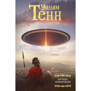 "Книга""ВОТ ИДЕТ ЦИВИЛИЗАЦИЯ"""