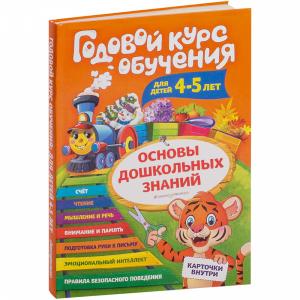 """Книга """"ГОДОВОЙ КУРС ОБУЧЕНИЯ"""" (4-5 года)"""