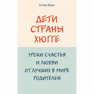"""Книга """"ДЕТИ СТРАНЫ ХЮГГЕ""""(м)"""