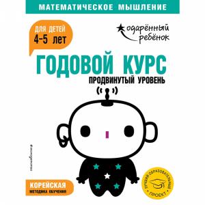 """Книга""""ГОДОВОЙ КУРС""""(4-5лет"""