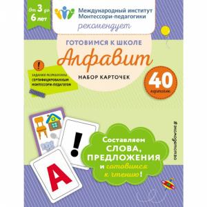 "Книга ""ГОТОВИМСЯ К ШКОЛЕ"" (алфавит)"