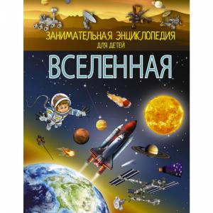 """Энциклопедия """"ВСЕЛЕННАЯ"""""""
